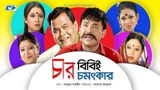 Char Bibi Chomotkar | Nafiza | D A Tayeb | Shohel Khan | Shanta | Bangla New Natok 2017