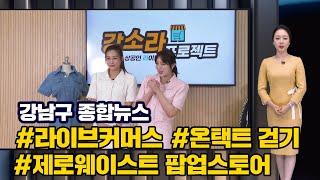 강남구청 2021년 5월 넷째주 주간뉴스