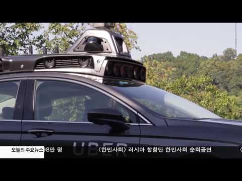 구글, 우버 '자율주행차' 기술 사용 금지 소송 3.10.17 KBS America News