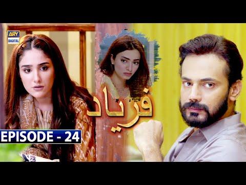 Faryaad Episode 24 - 24th January 2021 - ARY Digital Drama