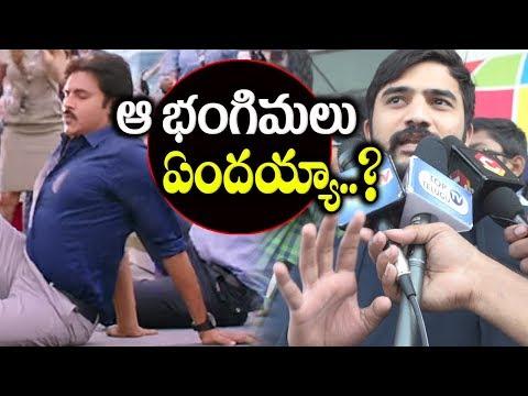 Common Audien Comments on Pawan 'Lady Bangimalu' | Agnathavasi Public Talk | Agnathavasi Response