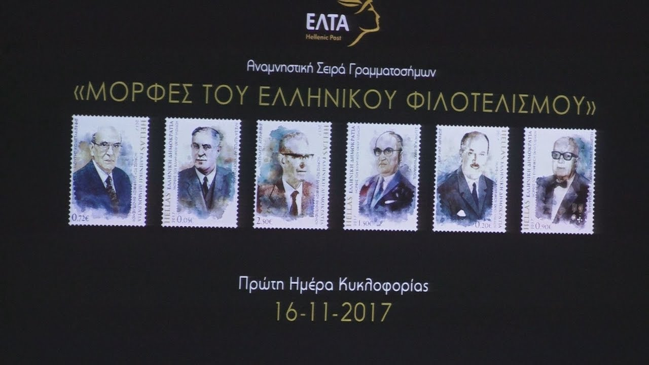 Παρουσίαση της Αναμνηστικής σειράς «Μορφές του Ελληνικού Φιλοτελισμού»  απο τα ΕΛΤΑ