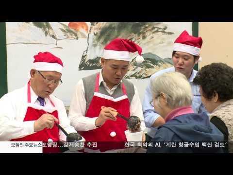 살아나는 연말 타운 경기 12.21.16 KBS America News
