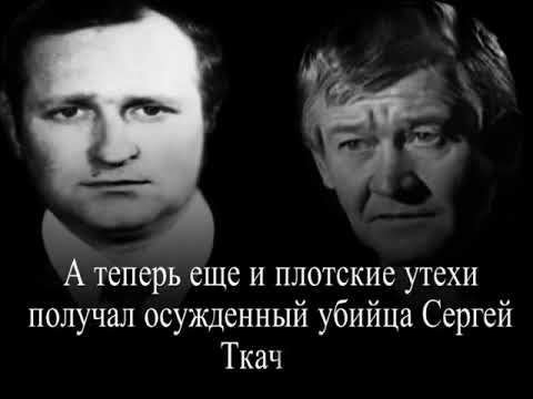 Вышла замуж за убийцу детей - DomaVideo.Ru