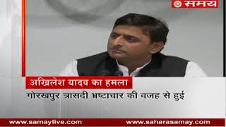 Former UP CM Akhilesh Yadav attacked on CM Yogi Adityanath Government of Uttar Pradesh...