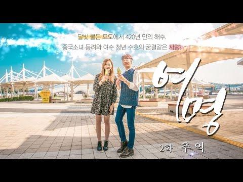 여수관광 웹드라마 '여명' 제2화 - 추억