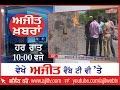 Ajit News @ 10 pm, 9 April 2017 Ajit Web Tv.