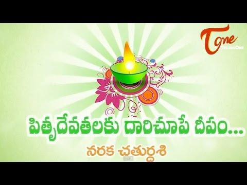 Diwali Special | Naraka Chaturdashi | By Dr Anantha Lakshmi