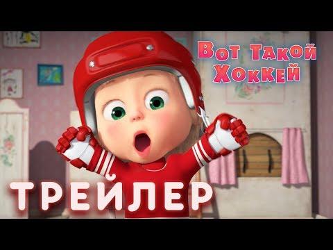 Маша и Медведь  - Вот такой хоккей 🏒 (Трейлер) - DomaVideo.Ru