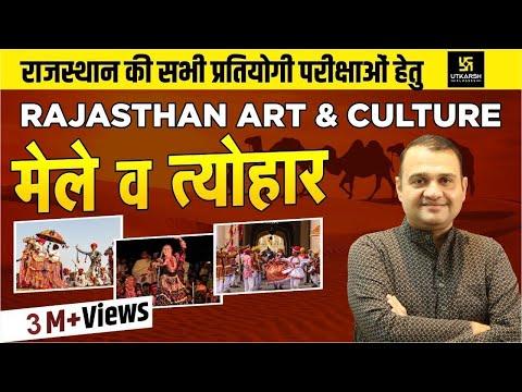 Video मेले एवं त्योहार  || Rajasthan Arts & Culture  || Part-1 || By Nirmal Gehlot download in MP3, 3GP, MP4, WEBM, AVI, FLV January 2017