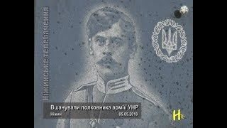 Вшанували полковника арміїї УНР.