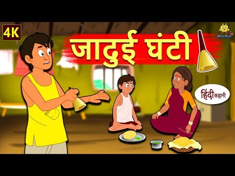 जादुई घंटी - Hindi Kahaniya For Kids | Stories For Kids | Moral Stories For Kids | Koo Koo TV Hindi