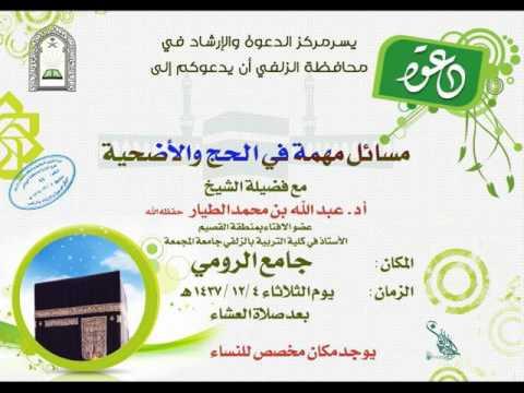 (مسائل مهمة في الحج والأضحية) لقاء في جامع الرومي بالزلقي الثلاثاء 4-12-1437هـ