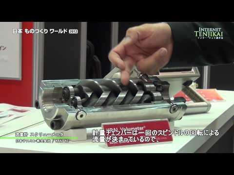 流量計 スクリューメータ - 日本テスコン株式会社 / KRAL AG