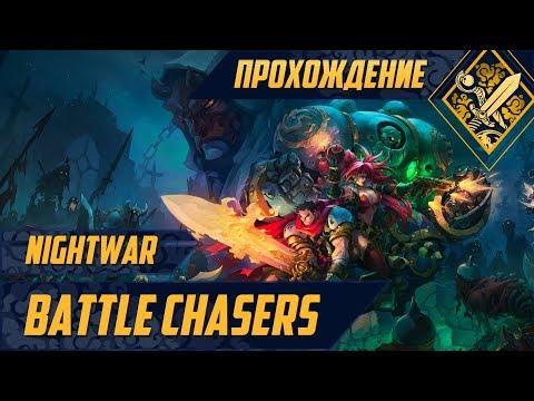Возвращение Нолана - Battle Chasers Nightwar #3
