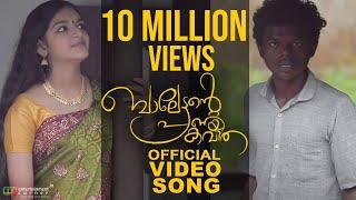 Video Balettante Pranaya Kavitha - Official Promo Song - Thampuran MP3, 3GP, MP4, WEBM, AVI, FLV Desember 2018