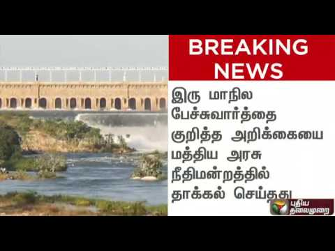 Cauvery-Issue-SC-instructs-the-centre-to-form-the-Cauvery-Management-Board-within-three-days