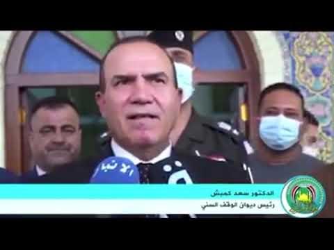 الدكتور كمبش: ستعود مساجد الأنبار لاستقبال المصلين مع الالتزام بالإجراءات الوقائية