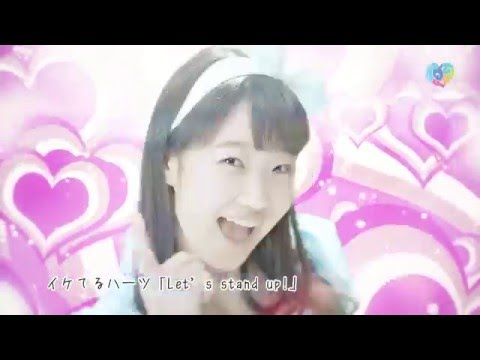 『Let's stand up!』 PV ( #イケてるハーツ )