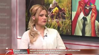 ΖΟΥΜΕ ΚΑΛΥΤΕΡΑ επεισόδιο 15/3/2017