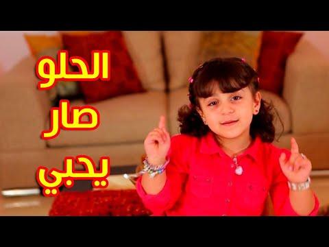 اغنية الحلو صار يحبي | اغاني قناة بيبي للاطفال | الحلو صار يحبي - جنى مقداد | قناة بيبي الفضائية