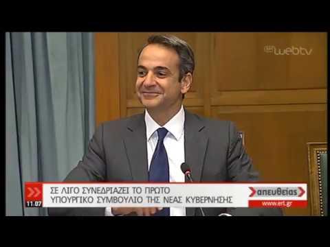 Κ. Μητσοτάκης στο Υπουργικό Συμβούλιο: Είμαστε έτοιμοι – η δουλειά έχει ξεκινήσει | 10/07/2019 | ΕΡΤ