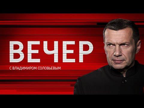 Вечер с Владимиром Соловьевым от 18.10.2017 (видео)