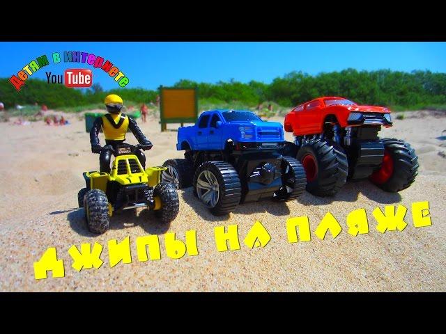 Монстр джипы на пляже! Гонки машинок! Квадроцикл перепрыгивает через машинки!Toy cars on the beach!