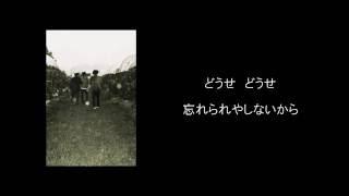 歩み / 巨峰3兄弟