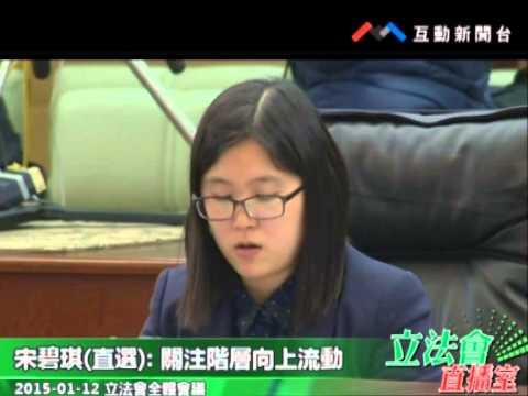 宋碧琪 20150112立法會全體會議