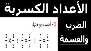 الرياضيات السادسة إبتدائي - الأعداد الكسرية الضرب والقسمة تمرين1