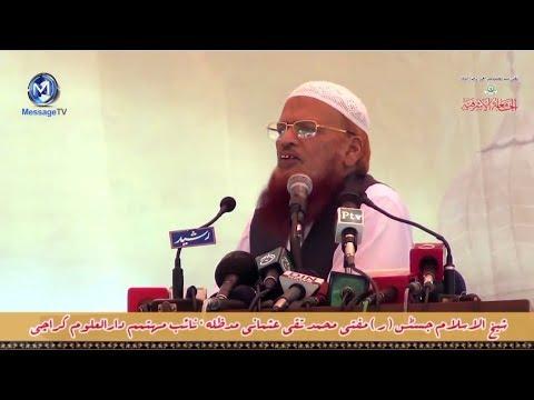 Video Speech Mufti Muhammad Taqi Usmani | Jamia Ashrafia Lahore |مفتی محمد تقی عثمانی | جامعہ اشرفیہ لاہور download in MP3, 3GP, MP4, WEBM, AVI, FLV January 2017