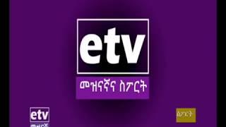 #EBC ኢቲቪ 4 ማዕዘን ስፖርት የቀን 7 ሰዓት ዜና …ሚያዝያ 25/2010 ዓ.ም