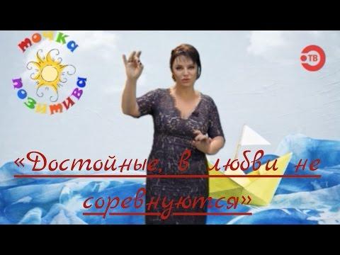 """Наталья Толстая -  """"Достойные, в любви не соревнуются"""""""