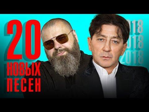 100% ХИТ - 20 Лучшие Новые песни года - Хиты 2017 - DomaVideo.Ru