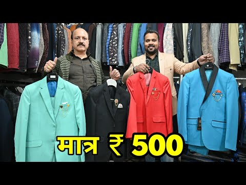 CHEAPEST SUITS & BLAZERS in DELHI / आधे रेट में COAT PANT, BLAZER, SUITS / GOLDEN TREE