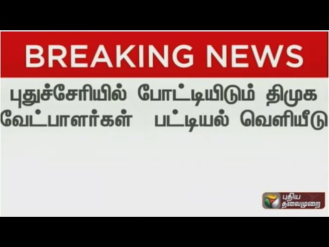 DMK-releases-election-candidates-list-for-Pondicherry-assembly-polls