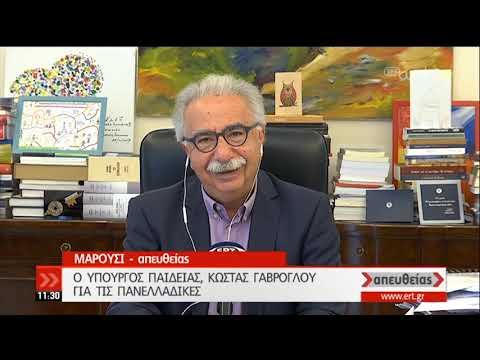 Διευκρινίσεις Γαβρόγλου για τους μόνιμους διορισμούς εκπαιδευτικών | 05/06/2019 | ΕΡΤ