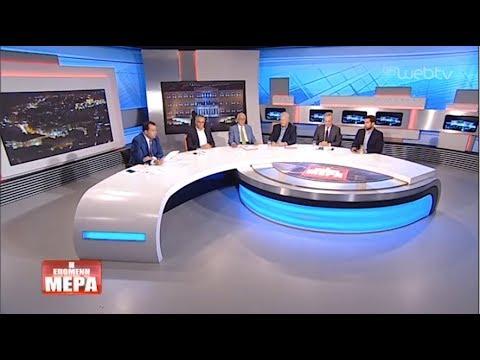 Η Επόμενη Μέρα – Πάνος Σκουρλέτης- Νικήτας Κακλαμάνης-Κώστας Σκανδαλίδης | 24/06/2019 | ΕΡΤ