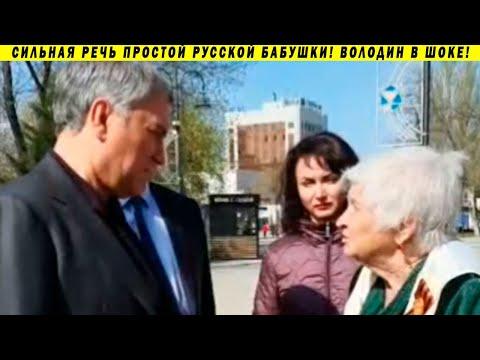 Простая бабушка уничтожила Володина! Втоптала спикера ГосДумы в пыль! видео