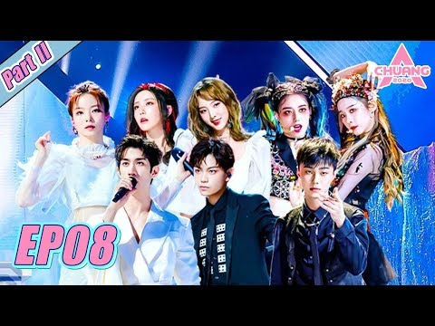 [创造营2020 CHUANG 2020] EP08 Part II | Seniors show up in the stage performance! 学长空降公演,合作舞台嗨翻全场!