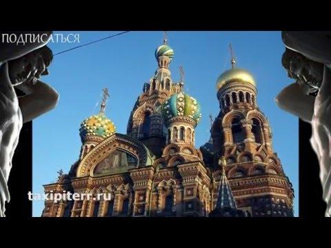 Петербург - Храм Спаса на Крови - Санкт-Петербург