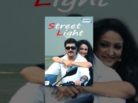 Street Light  - Superhit Bengali Movie - Locket Chatterjee    Arjun Chakraborty