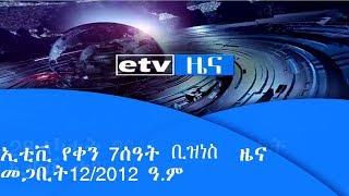 ኢቲቪ የቀን 7 ሰዓት ቢዝነስ ዜና መጋቢት 12/2012 ዓ.ም|etv