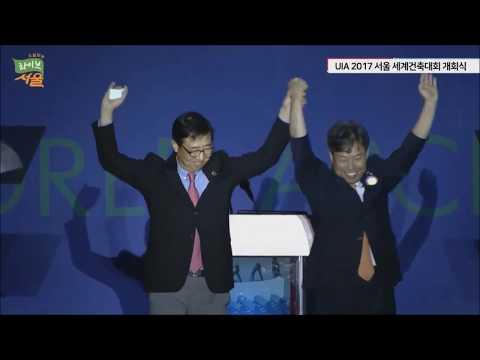 UIA 2017 서울세계건축사대회
