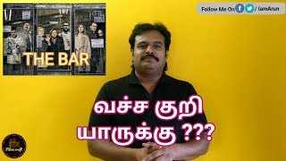 Nonton The Bar (2017) Spanish thriller Movie Review in Tamil by Filmi craft Film Subtitle Indonesia Streaming Movie Download