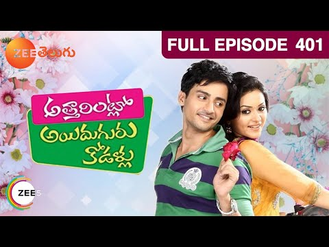 Attarintlo Aiduguru Kodallu - Episode 401 - March 08  2014 - Full Episode 08 March 2014 11 PM