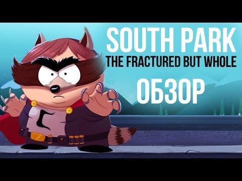South Park: The Fractured But Whole - Ролевая игра про супергеройский Южный Парк (Обзор/Review)