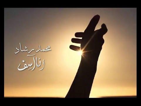 """اسمع- محمد رشاد يغني دعاء """"أنا أسف"""""""