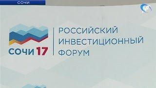 В Сочи завершились основные мероприятия Российского инвестиционного форума
